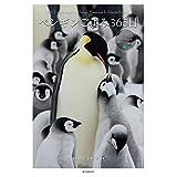 ペンギンごよみ365日: 愛くるしい姿に出会う癒やしの瞬間
