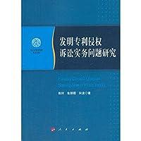 Nankai University School of Law academic paper deposit: Research patent infringement litigation practice problems(Chinese Edition)