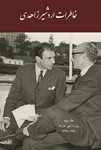 The Memoirs of Ardeshir Zahedi, Volume III (1966-1971) Minister of Foreign Affairs (Persian) (Persian Edition)