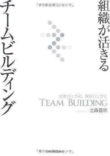 組織が活きる チームビルディング―成果が上がる、業績が上がる