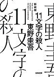 11文字の殺人 新装版 (光文社文庫 ひ)