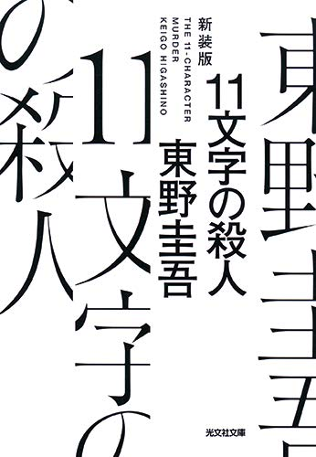11文字の殺人 新装版 (光文社文庫)