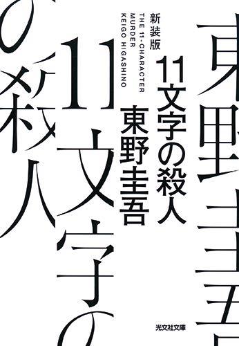 11文字の殺人 新装版 (光文社文庫)の詳細を見る