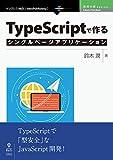 TypeScriptで作るシングルページアプリケーション (技術の泉シリーズ(NextPublishing))