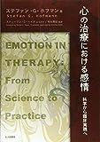 心の治療における感情: 科学から臨床実践へ