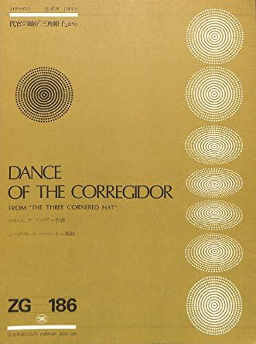 [全音ギターピース]代官の踊り「三角帽子」から 作曲:マヌエル・デ・ファリア 編曲:ジークフリート・ベーレント (ZG186)