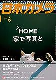 日本カメラ 2020年 6月号 [雑誌]