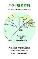 ハワイ地名辞典