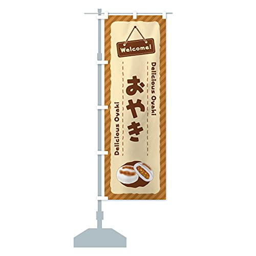 おやき のぼり旗 サイズ選べます(ジャンボ90x270cm 左チチ)