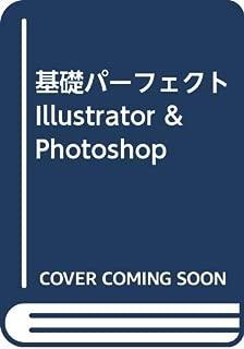 基礎パーフェクト Illustrator & Photoshop
