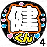 【ジャンボうちわ用プリントシール】『健ちゃん』《タイプ4》全シールカット済みなので簡単に貼れる!