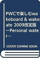 PWCで楽しむwakeboard & wakeskate 2009改定版―Personal water craft