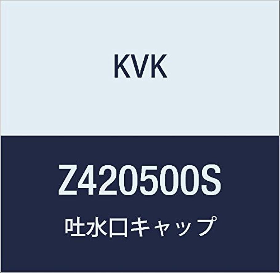 鎮痛剤大胆不敵メッセージKVK 吐水口キャップ Z420500S