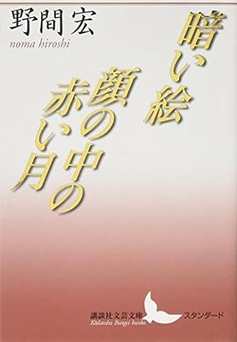 暗い絵・顔の中の赤い月 (講談社文芸文庫)