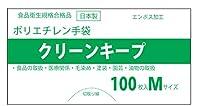 使い捨て手袋 Mサイズ 100枚入り 日本製 食品の取扱、医療関係、毛染め、塗装、園芸、トイレ掃除、油物の取扱などに最適