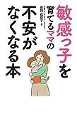 敏感っ子を育てるママの不安がなくなる本