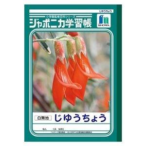 (業務用セット) ショウワノート 学習ノート ジャポニカ学習帳 JL-72 1冊入 【×10セット】
