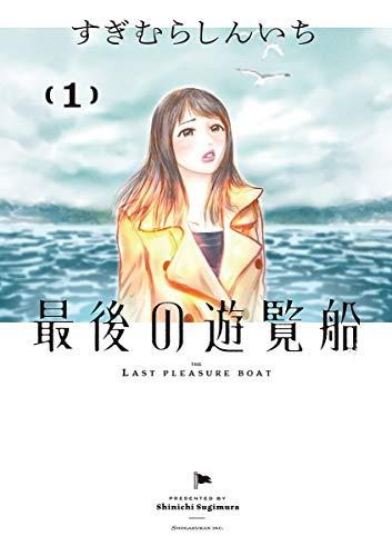 最後の遊覧船(1) (ビッグコミックス)