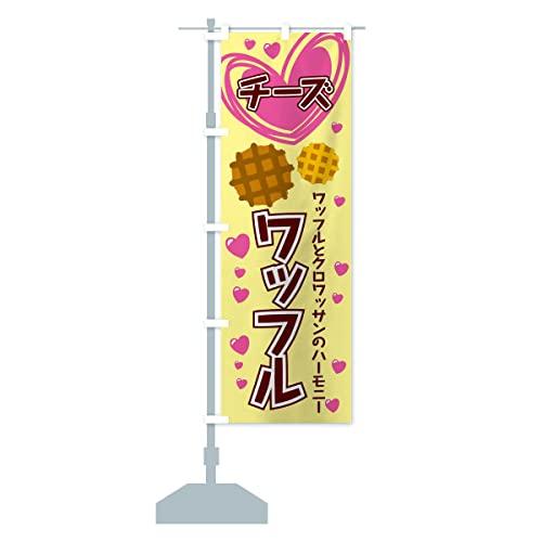 チーズワッフル のぼり旗(レギュラー60x180cm 左チチ 標準)