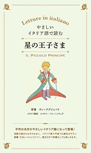やさしいイタリア語で読む 星の王子さまの詳細を見る
