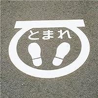 路面標示サインマークテープ とまれ RHM-1【代引不可】