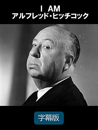 I AM アルフレッド・ヒッチコック(字幕版)