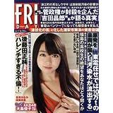 FRIDAY (フライデー) 2011年 6/17号