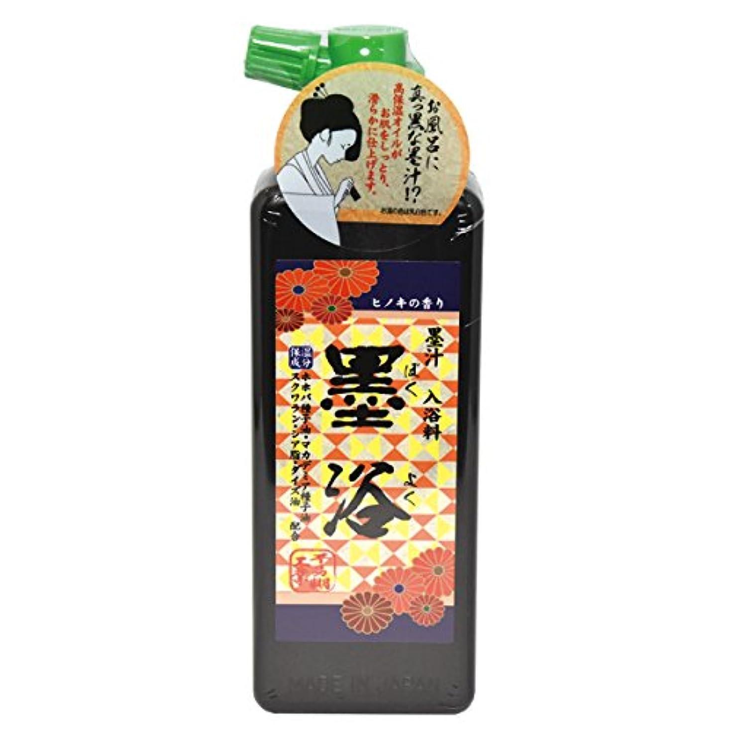 主戦艦批評墨浴 ぼくよく 入浴料 ヒノキの香り 不易糊工業 BY20