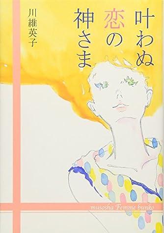 叶わぬ恋の神さま (無双舎F文庫)