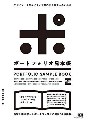デザイン・クリエイティブ業界を目指す人のための ポートフォリオ見本帳