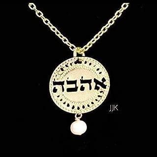 Hebrew Ahava jewelry, Gold necklace, Ahava Necklace with Pearl,Coin necklace, Love jewelry, Pearl necklace, Gold jewelry, Unique Jewish jewelry, Christian Jewelry