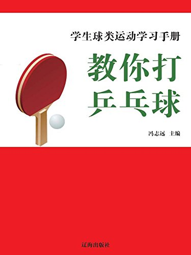 Best Prices! 学生球类运动学习手册—教你打乒乓球 (Chinese Edition)