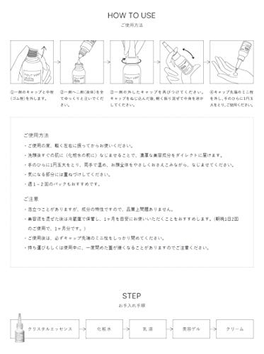 【クリスタルエッセンス】*先行美容液上質なAPPS美容液・ハリケアの決定版!