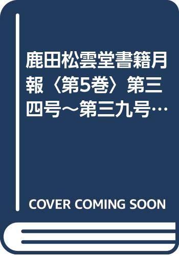 鹿田松雲堂書籍月報〈第5巻〉第三四号~第三九号 明治二七(一八九四)年 (書誌書目シリーズ)の詳細を見る