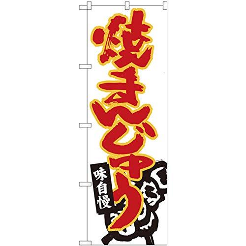 のぼり 焼きまんじゅう白地 84470 (三巻縫製 補強済み)