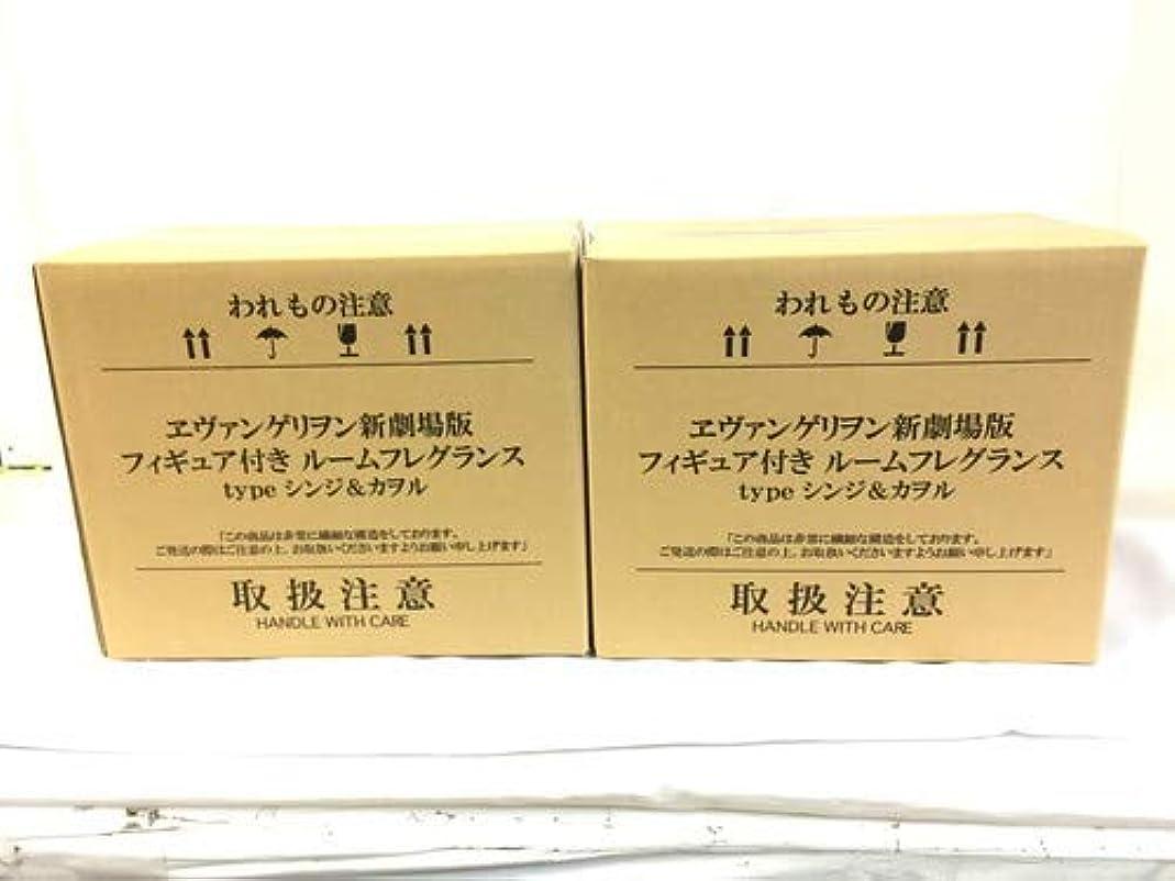 アカデミーにもかかわらず最初はエヴァンゲリオン新劇場版 フィギュア付き ルームフレグランス type シンジ&カヲル 2個セット