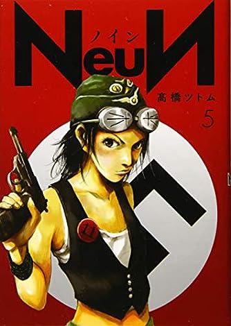 NeuN(5) (ヤンマガKCスペシャル)