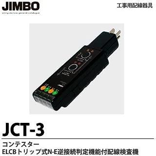 【JIMBO】工事用配線器具 コンテスター ELCBトリップ式N-E逆接続判定機能付配線検査器 JCT-3