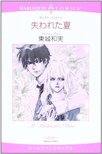 失われた夏 (エメラルドコミックス ハーレクインコミックス)