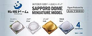 札幌ドーム公式フィギュア 全4種セット