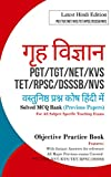 Griha Vigyan MCQs in Hindi Medium (Home Science)  Based on Previous Papers for NET-JRF/ PGT/TGT/TET/Teaching Exams : Mocktime Publication