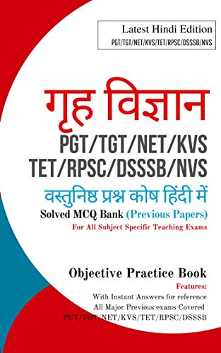 Griha Vigyan MCQs in Hindi Medium (Home Science)  Based on Previous Papers for NET-JRF/ PGT/TGT/TET/Teaching Exams : Mocktime Publication (English Edition)