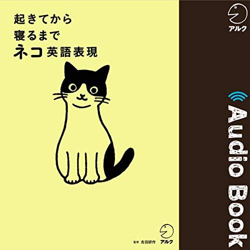 『起きてから寝るまでネコ英語表現』のカバーアート
