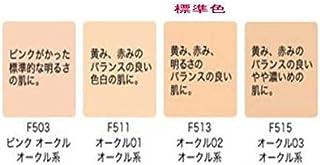エイボン 新アクティア UV パウダーファンデーション(デュアル)EX (リフィル, F515オークル03)