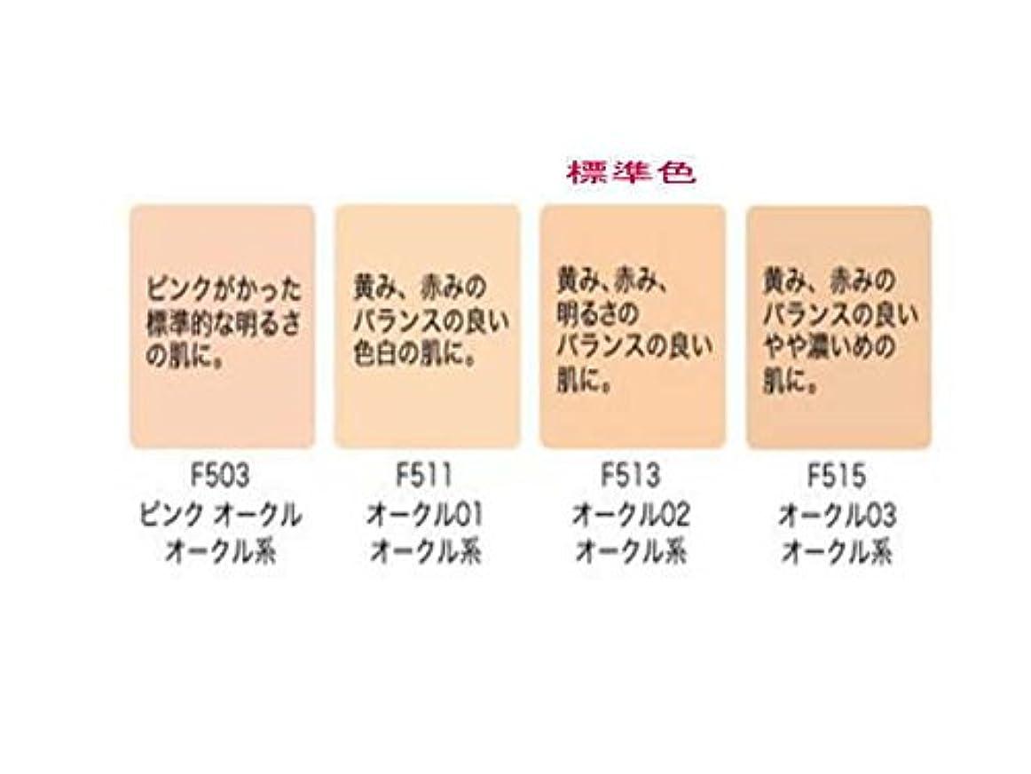 早めるアシスタント存在エイボン 新アクティア UV パウダーファンデーション(デュアル)EX (リフィル, F515オークル03)