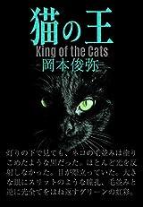 猫の王 (スモール・ベア・プレス)
