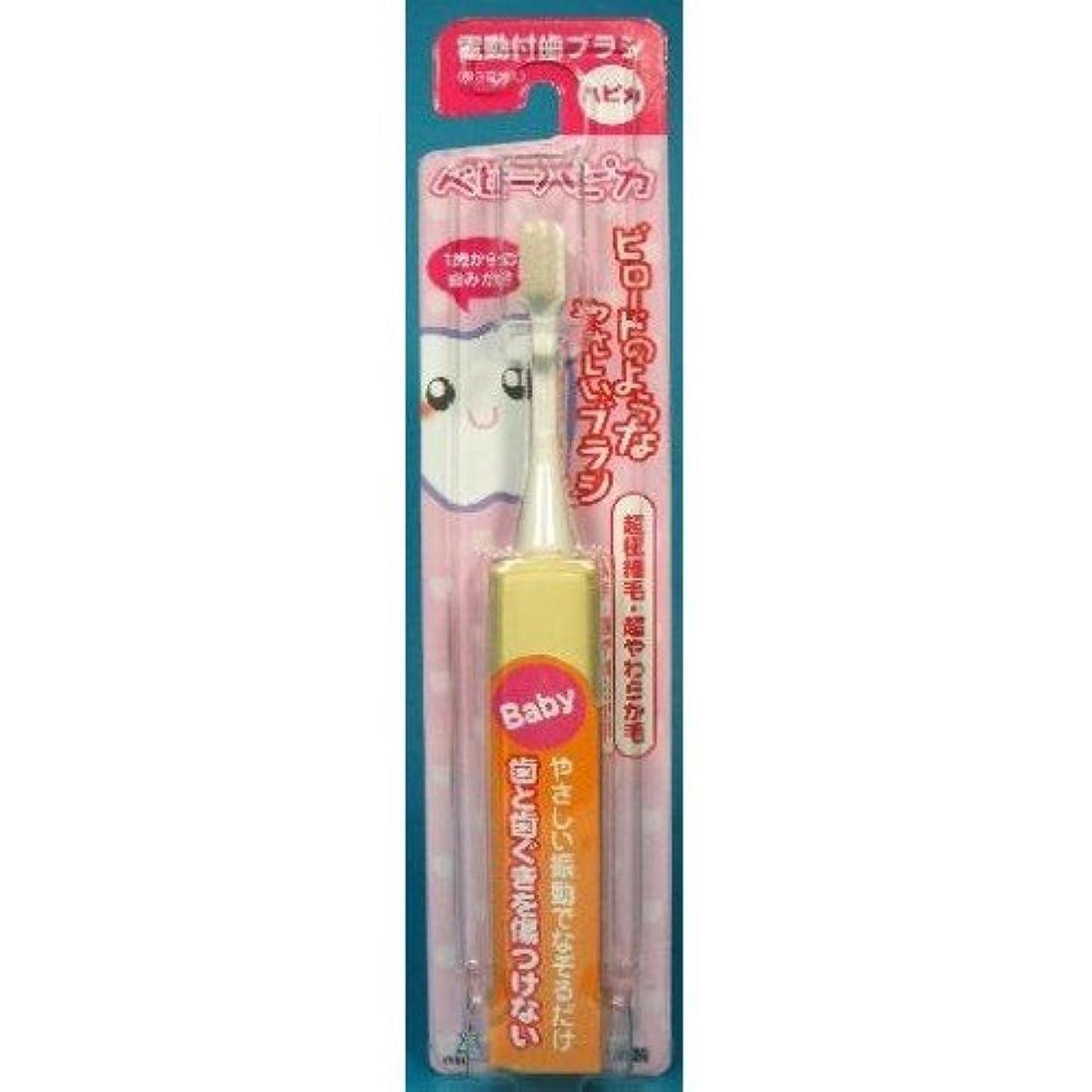 シーサイド旅取り囲むミニマム 電動付歯ブラシ ベビーハピカ イエロー 毛の硬さ:超やわらかめ DBB-1Y(BP)