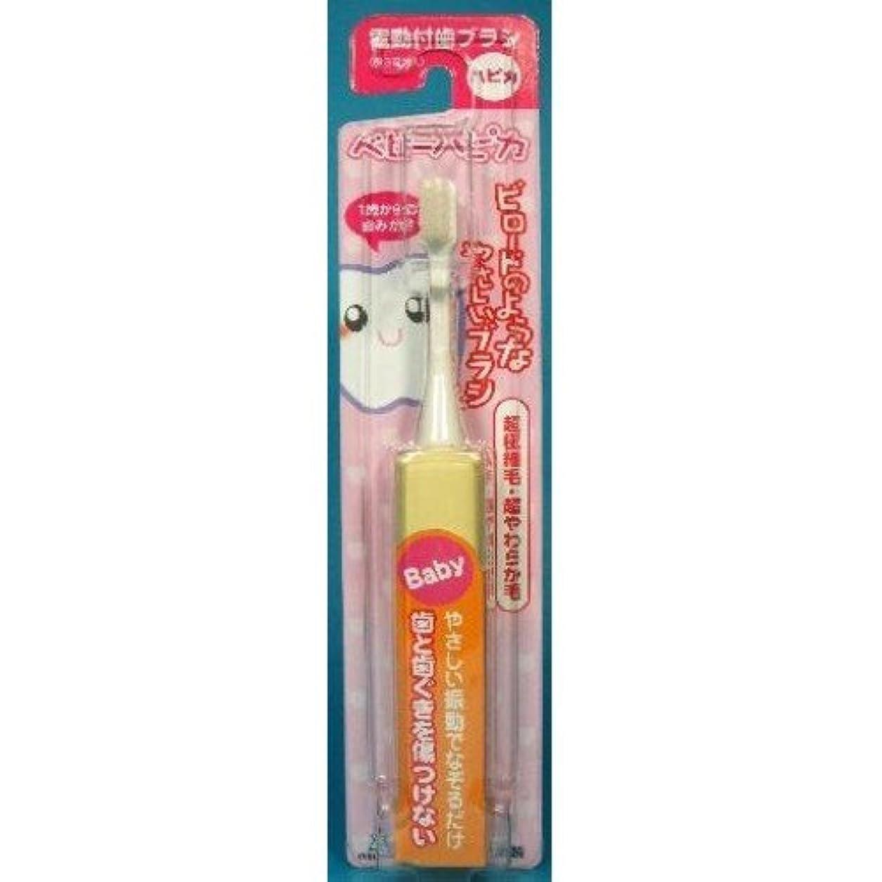 素晴らしいです結論まろやかなミニマム 電動付歯ブラシ ベビーハピカ イエロー 毛の硬さ:超やわらかめ DBB-1Y(BP)