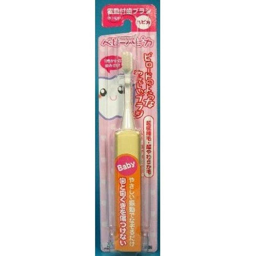 魔術蘇生するしかしながらミニマム 電動付歯ブラシ ベビーハピカ イエロー 毛の硬さ:超やわらかめ DBB-1Y(BP)