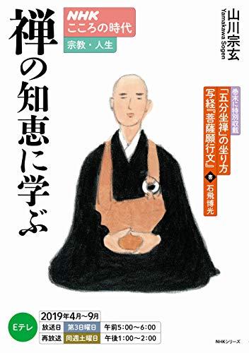 NHKこころの時代~宗教・人生~ 禅の知恵に学ぶ (NHKシリーズ)